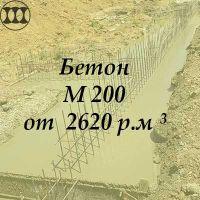 Бетон марка м200 В15 купить Ростов на Дону