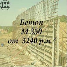 Бетон марка м350 В25 купить Ростов на Дону