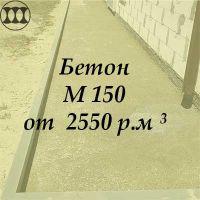 Бетон марка м150 В12,5 купить Ростов на Дону