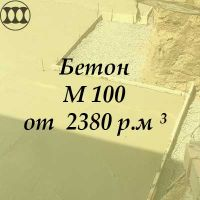 Бетон марка м100 В7,5 купить Ростов на Дону