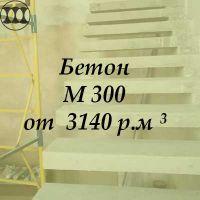 Бетон марка м300 В22,5 купить Ростов на Дону