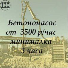 Бетононасос в Ростове на Дону